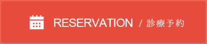 RESERVATION /  診療予約